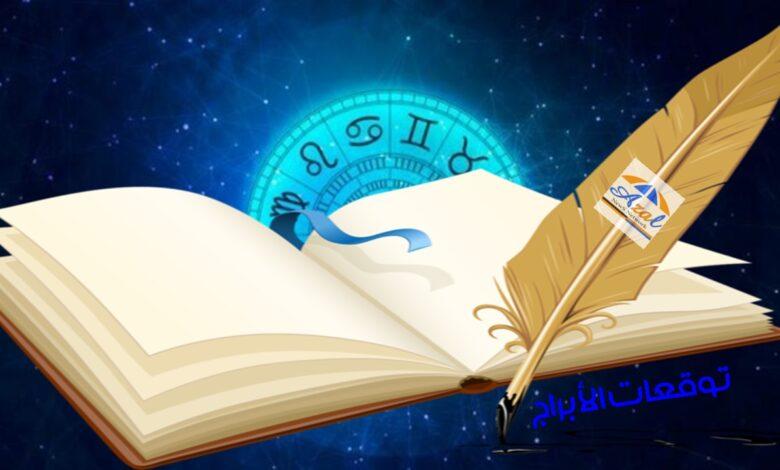 توقعات الابراج ابراج اليوم الثلاثاء 8-6-2021 حظك اليوم مهنيا وعاطفيا وصحيا الابراج اليومية