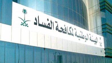 اخبار السعودية.. إيقاف 136 مواطناً ومقيماً في قضايا فساد