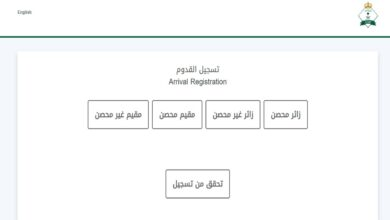 السعودية تخصص للقادمين الى المملكة رابط لـ تسجيل اللقاحات قبل الوصول