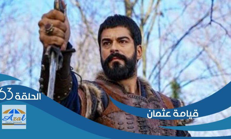 عثمان ٦٣ موقع النور مترجمة مشاهدة مسلسل قيامة عثمان الحلقة 63