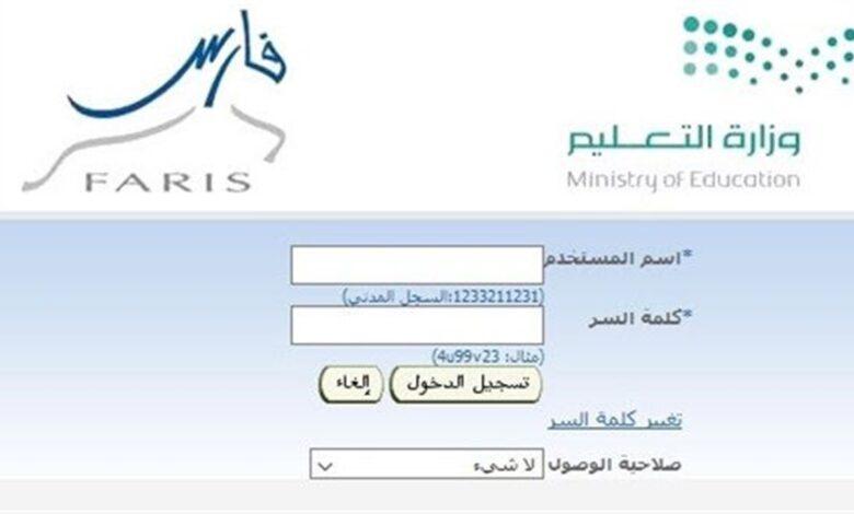 خطوات تسجيل رغبات النقل الداخلي والخارجي للمعلمين عبر رابط نظام فارس الجديد