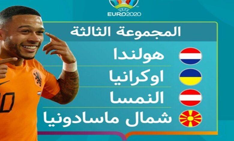 يورو 2020 المجموعة ج منتخب هولندا