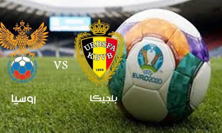 مباراة بلجيكا وروسيا اليوم في يورو 2020