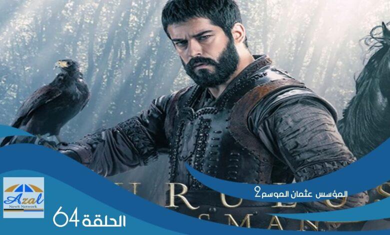 قيامة عثمان ٦٤ الآن.. مسلسل المؤسس عثمان 64 الحلقة الاخيرة مترجمة برستيج